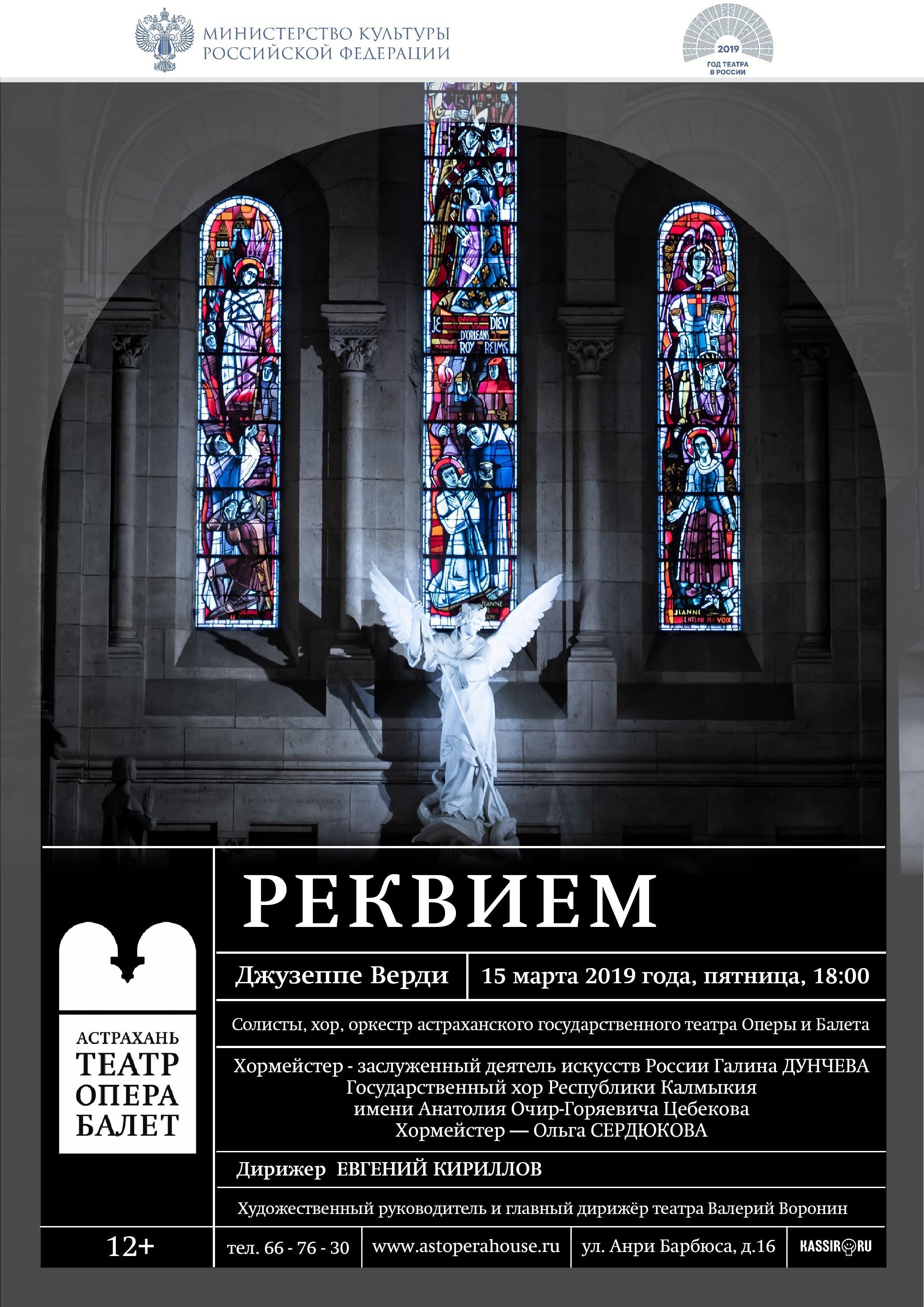 «Реквием» Дж. Верди впервые исполнят на сцене Астраханского театра Оперы и Балета