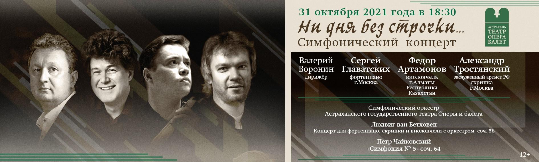 Симфонический концерт «Ни дня без строчки...»