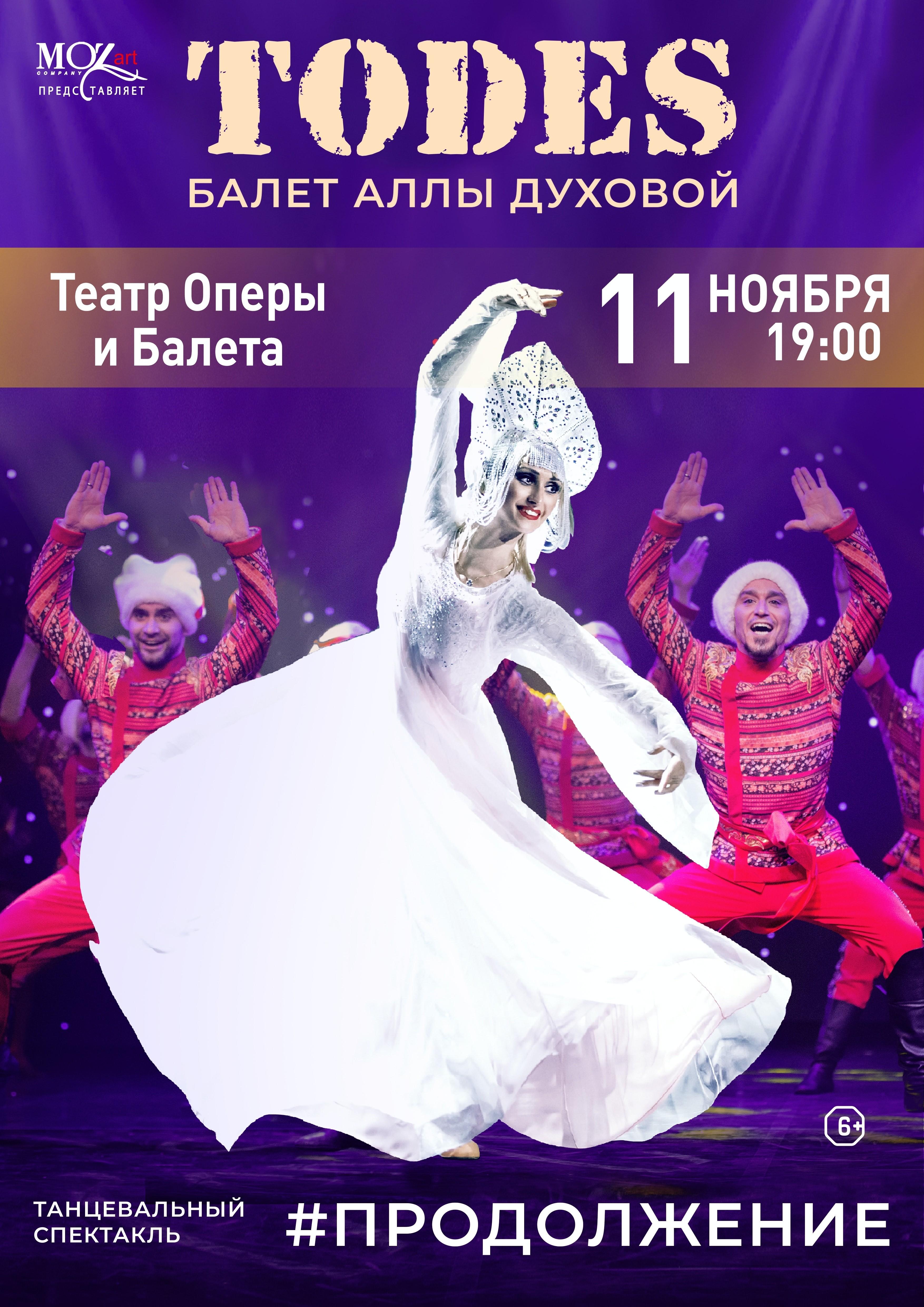 Балет Аллы Духовой Тодес
