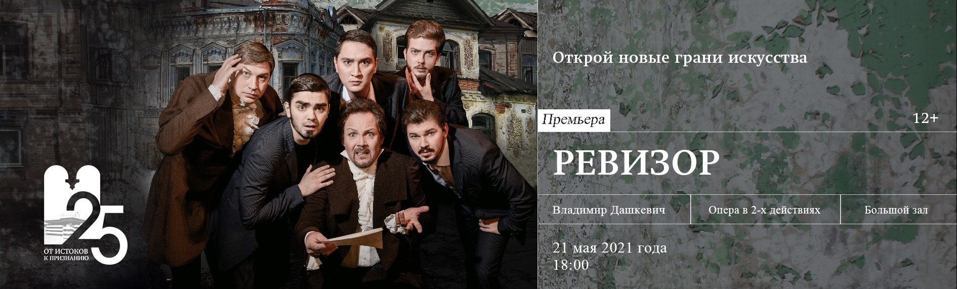 Ревизор