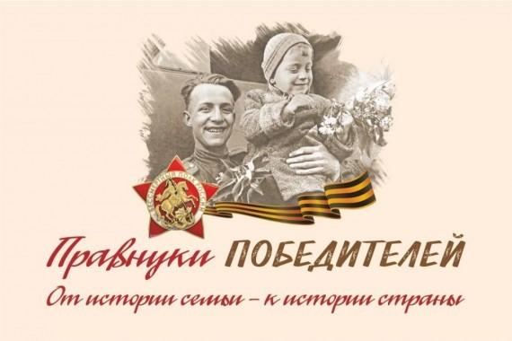 От истории семьи - к истории страны