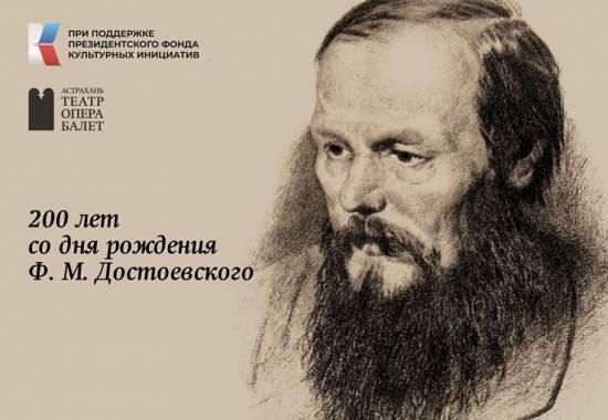 Открываем мир Достоевского