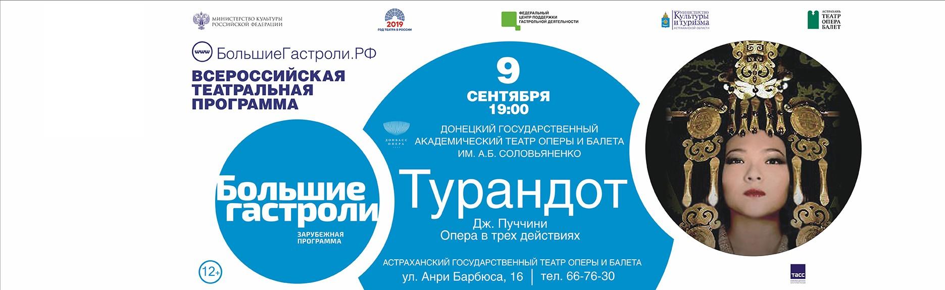 "Опера ""Турандот"". Театр ""Донбасс опера""."