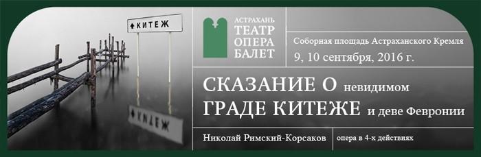 Сказание о невидимом граде Китеже и деве Февронии в Кремле