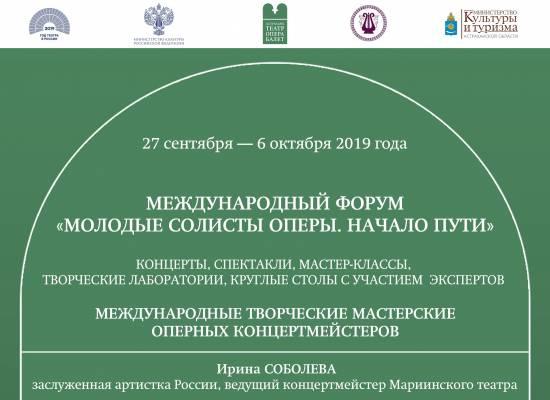 27 сентября лучшие концертмейстеры  мира соберутся в Астрахани