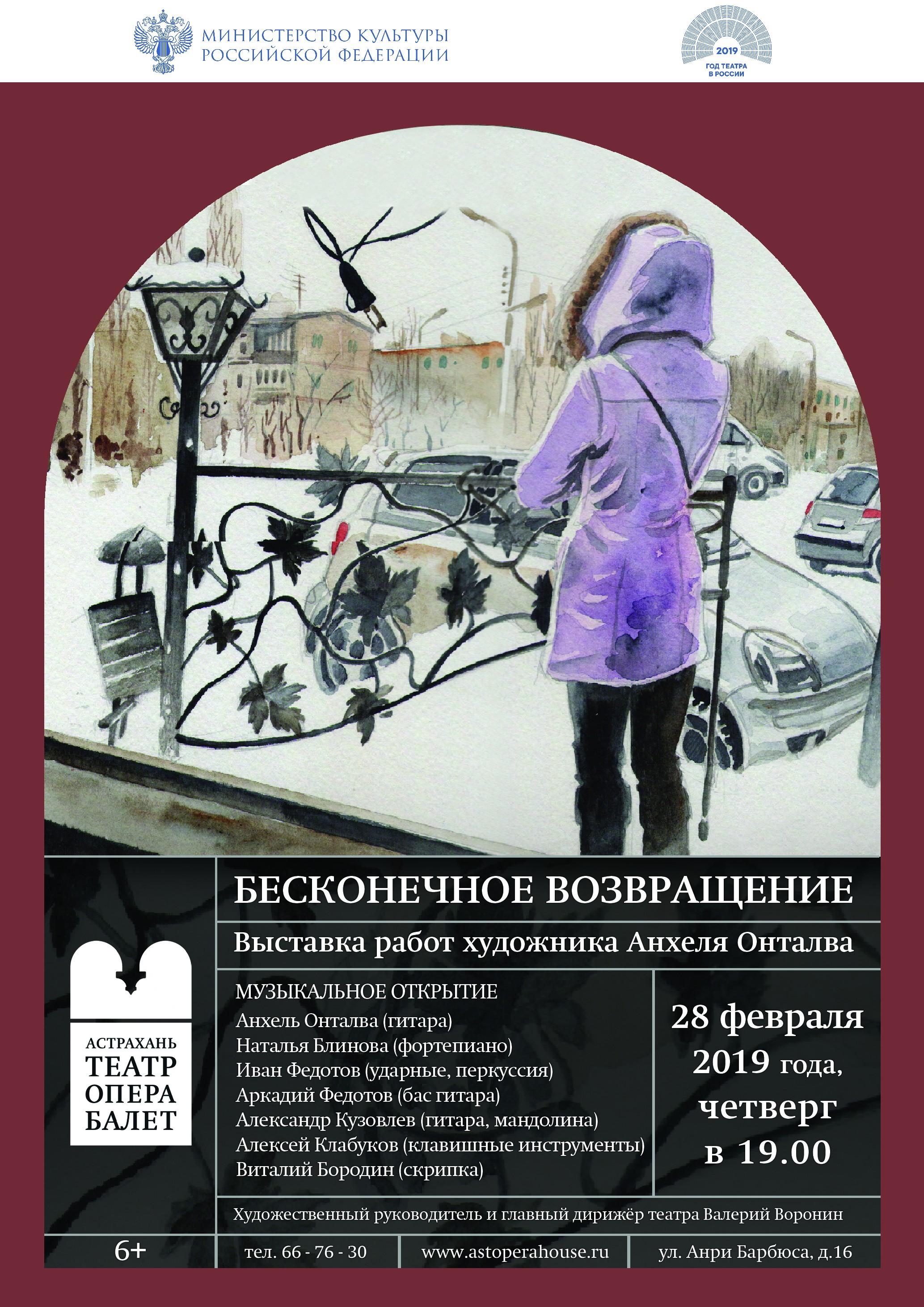 Анхель Онтальва  и его бесконечный роман с Астраханью