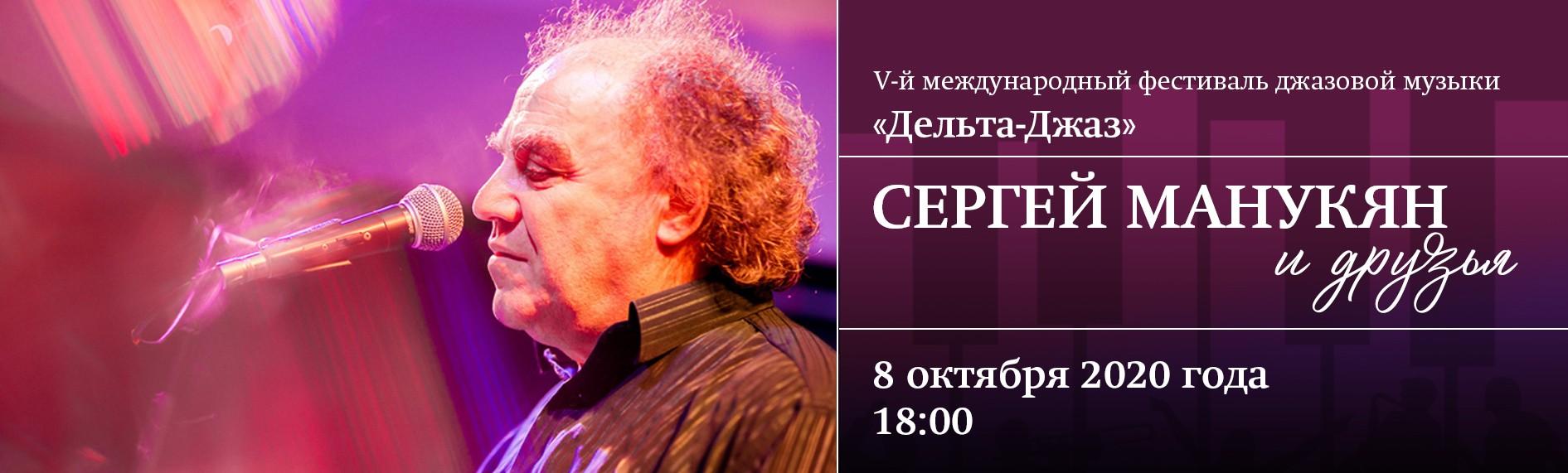 """Международный фестиваль """"Дельта-джаз"""". """"Сергей Манукян и друзья"""""""