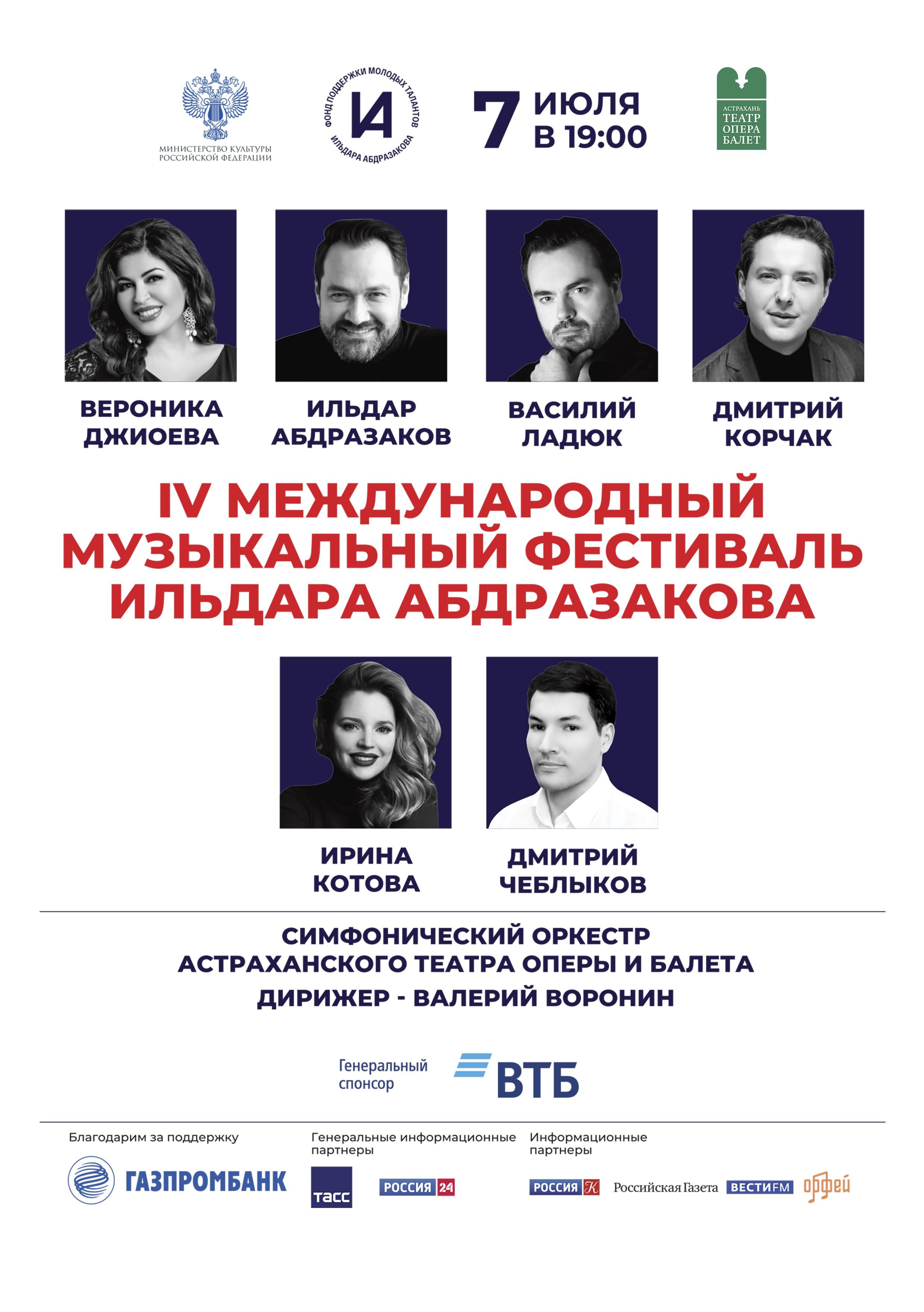 Закрытие IV Международного музыкального фестиваля Ильдара Абдразакова.