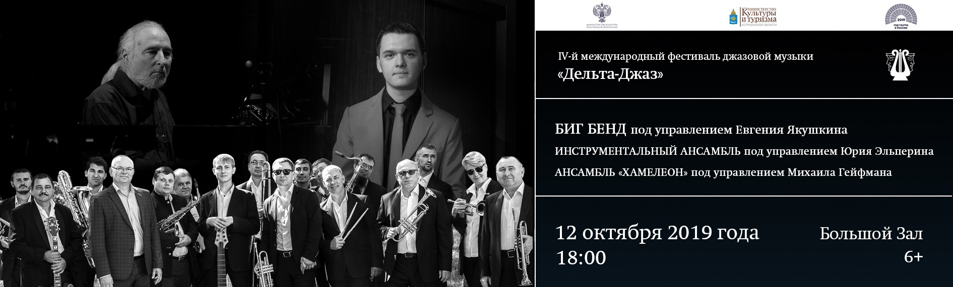 """Международный фестиваль """"Дельта Джаз"""". Биг-бэнд. Астраханской филармонии п/у Е.Якушкина."""