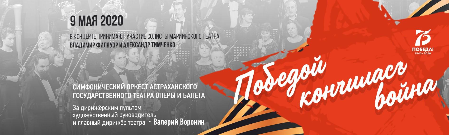 Концерт 9 мая  на Набережной