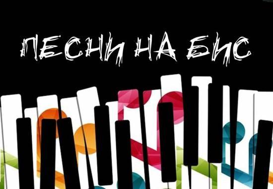 Новая концертная программа «На БИС»