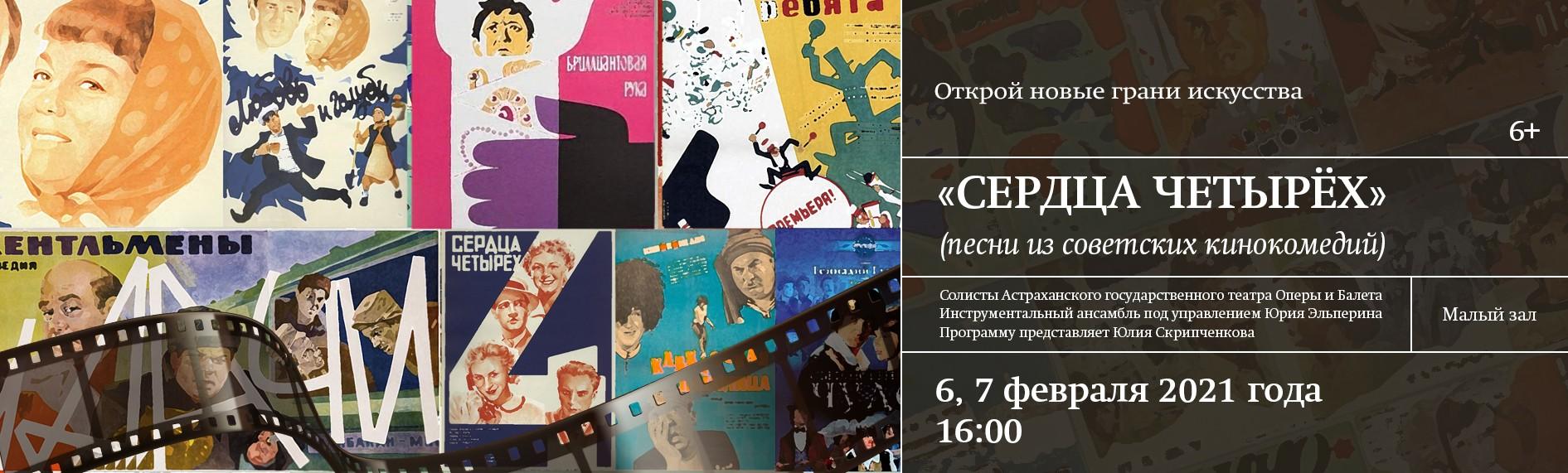 Концерт «Сердца четырех. Музыка из советских комедий»