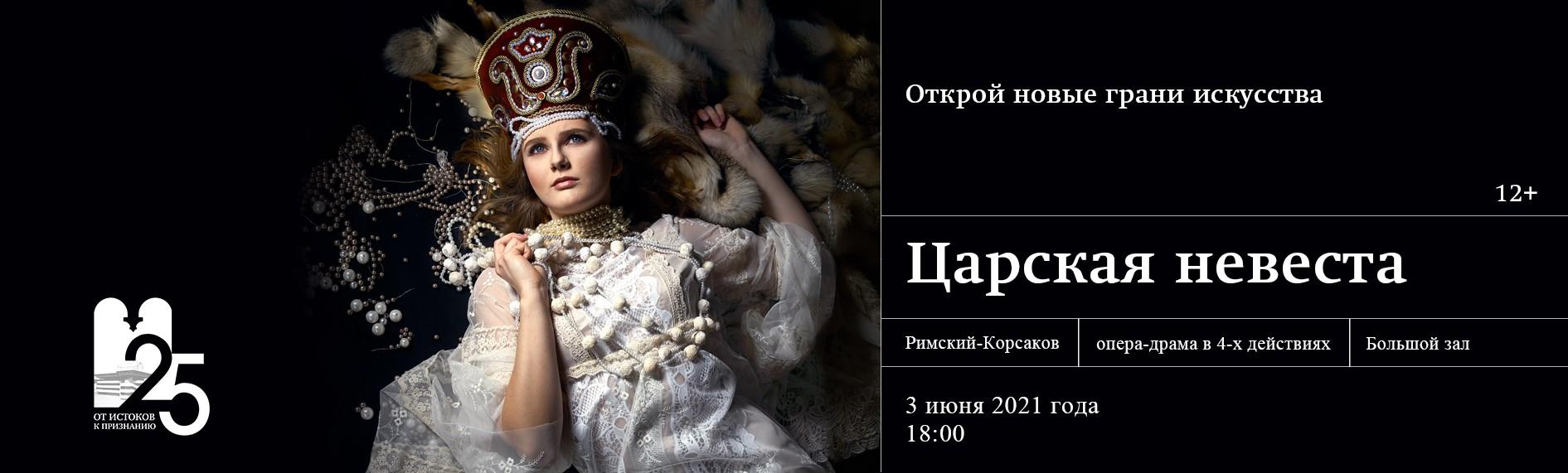 """Опера """"Царская невеста"""""""