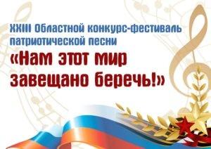 17 февраля стартует  XXIII Областной конкурс-фестиваль патриотической песни «Нам этот мир завещано беречь!»