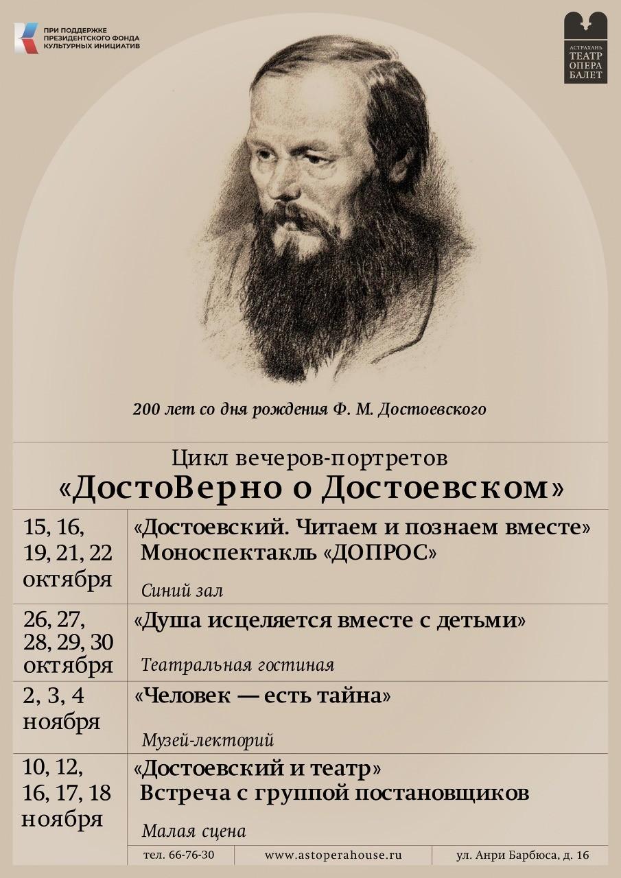Вечер-портрет «Достоевский и театр»