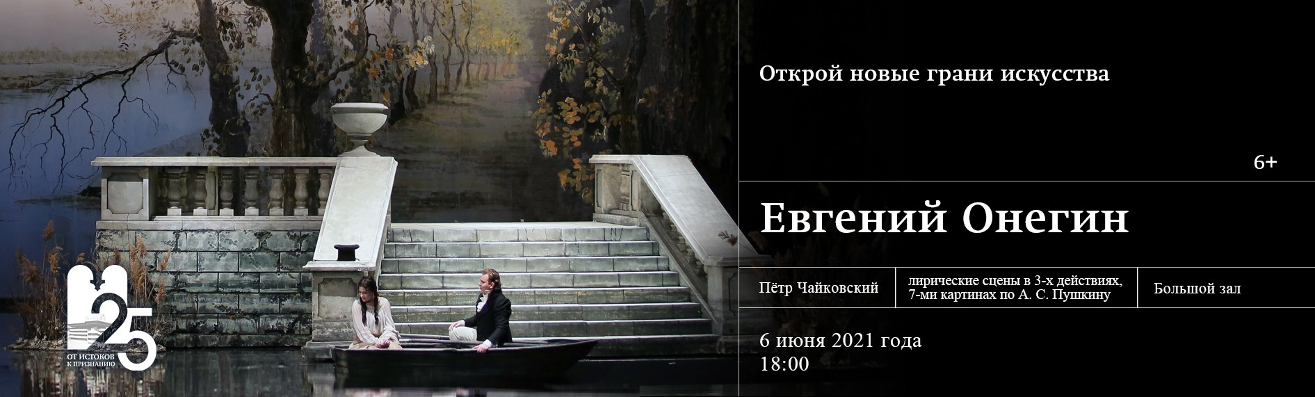 "Опера ""Евгений Онегин"""