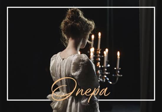 "Workshop ""Opera"""