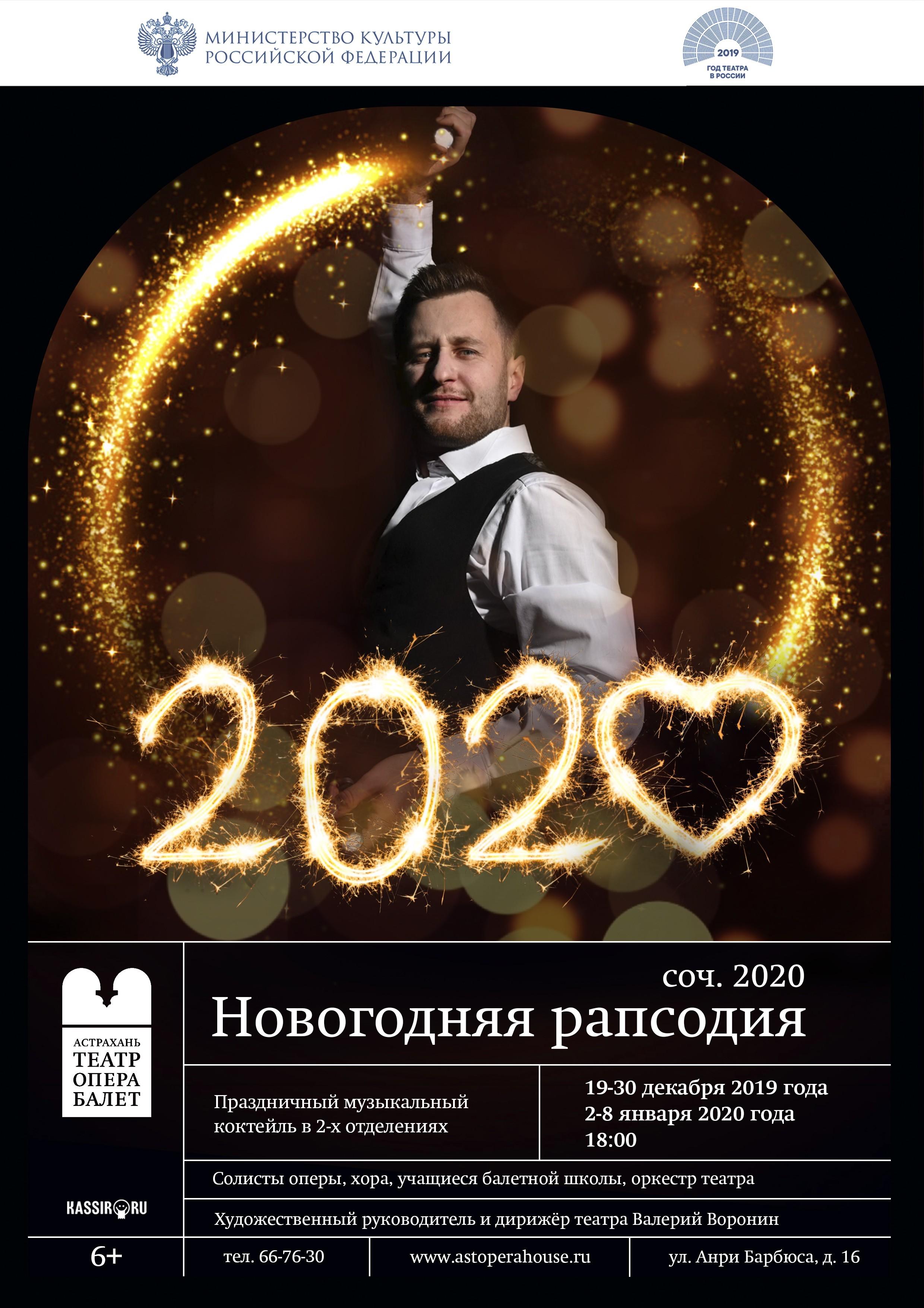 Не спешите покидать Астрахань в канун новогодних праздников