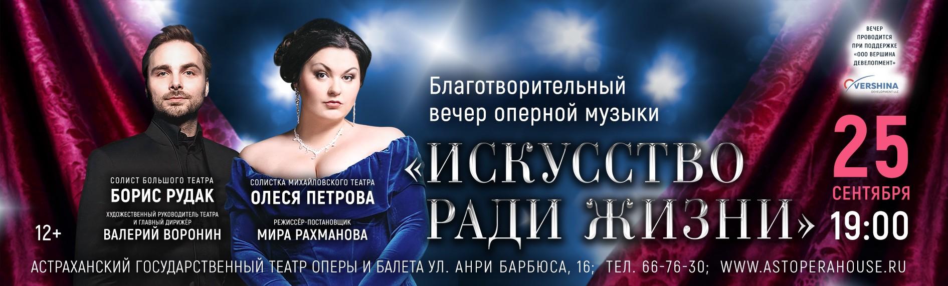 """Благотворительный вечер оперной музыки """"Искусство ради жизни"""""""