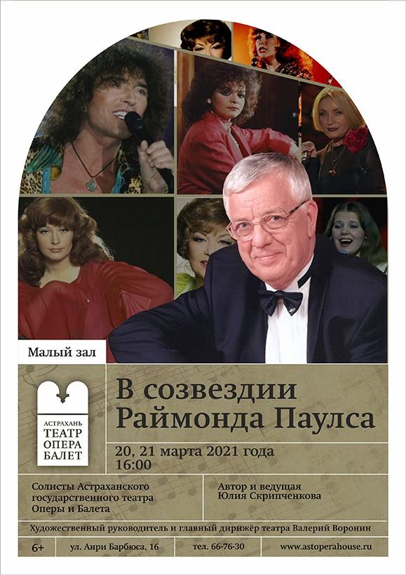 Концерт «В созвездии Раймонда Паулса»