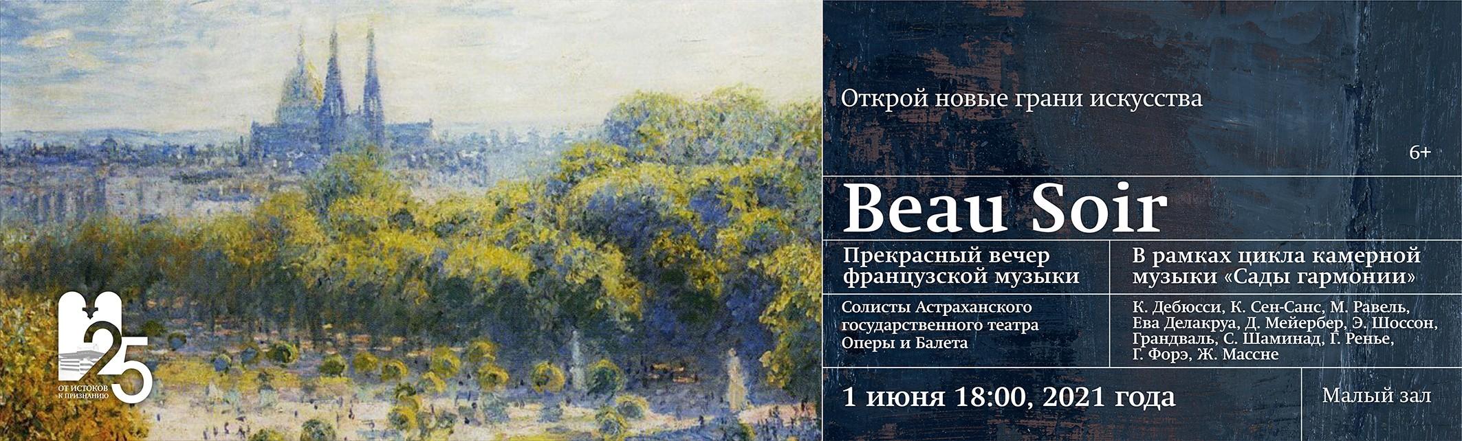 """Концерт Сады гармонии.""""Beau Soir"""". Вечер французской музыки."""