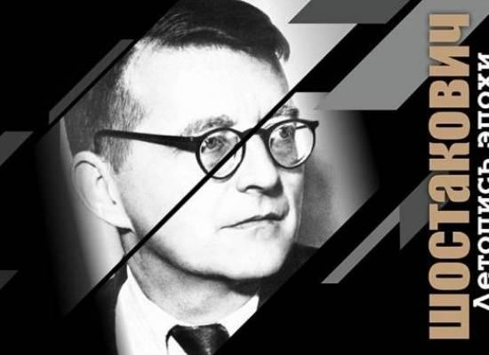 Музыка Шостаковича будет звучать в Астрахани