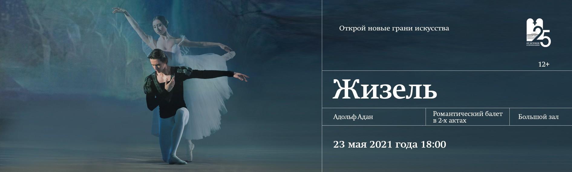 """Балет """"Жизель""""_23.05.21"""