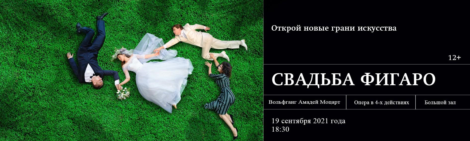 "Опера ""Свадьба Фигаро"""