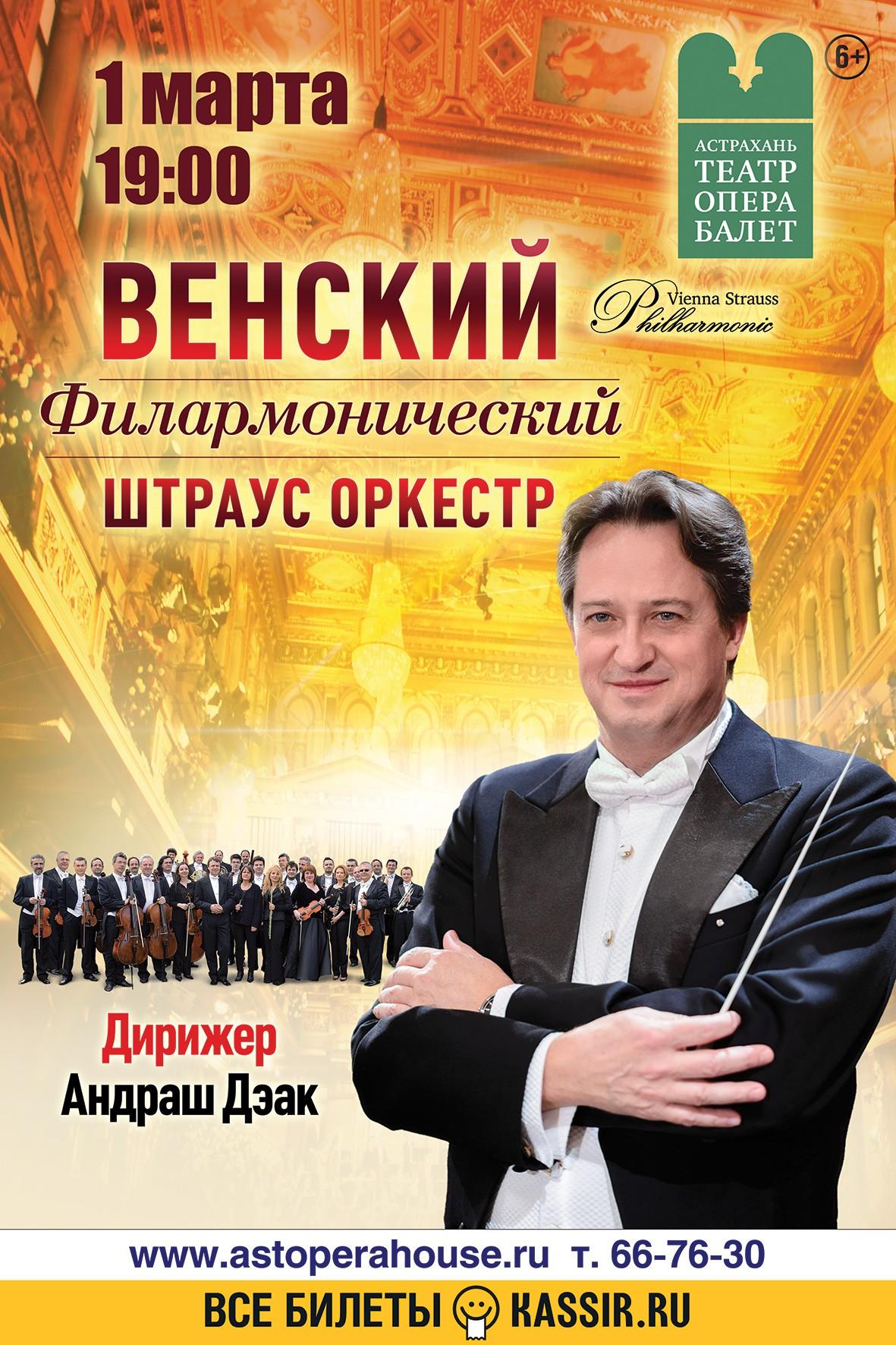 Концерт Венского филармонического Штраус оркестра