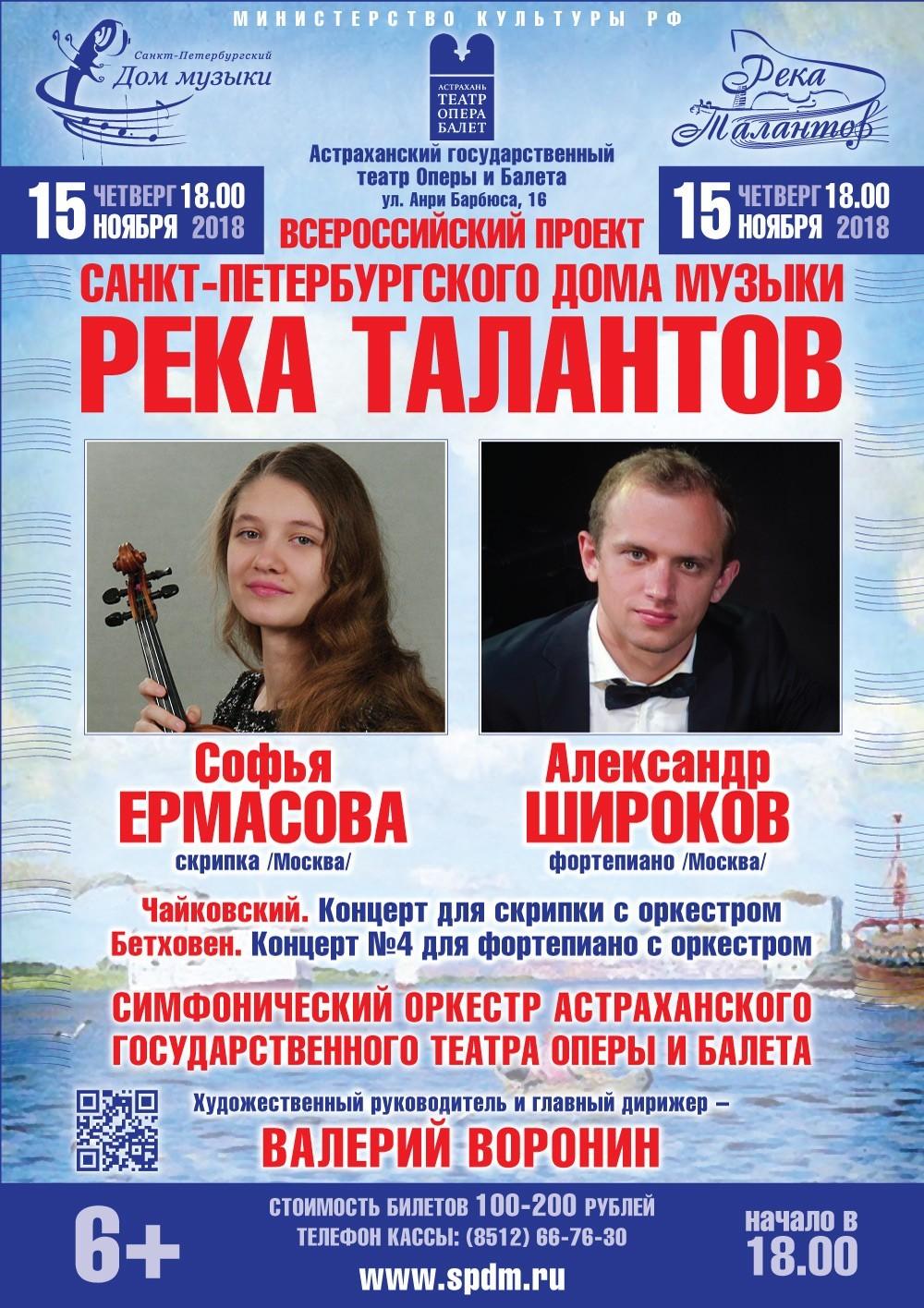 Уникальный российский проект вновь в Астрахани