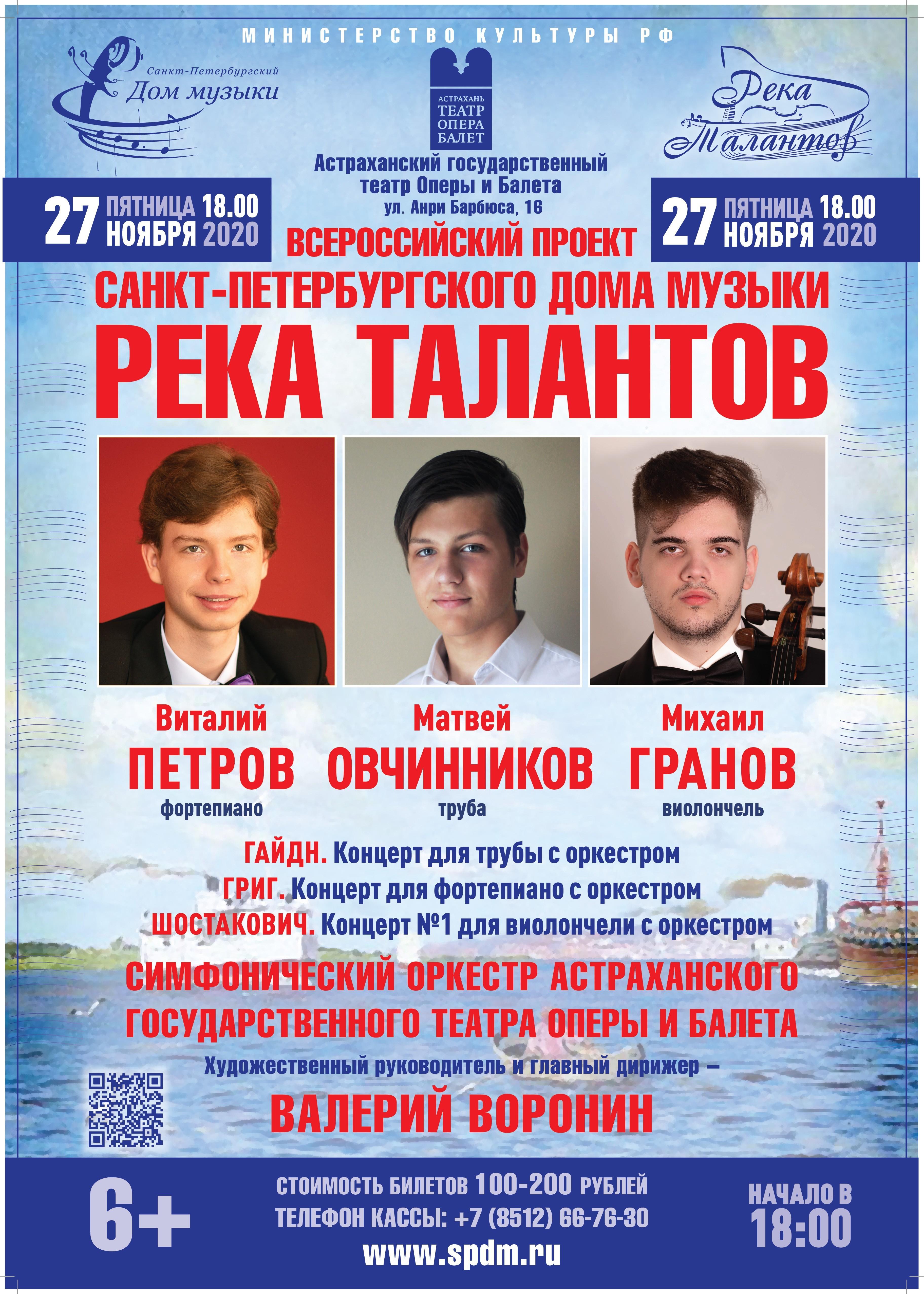 Молодые таланты выступят на сцене Большого зала