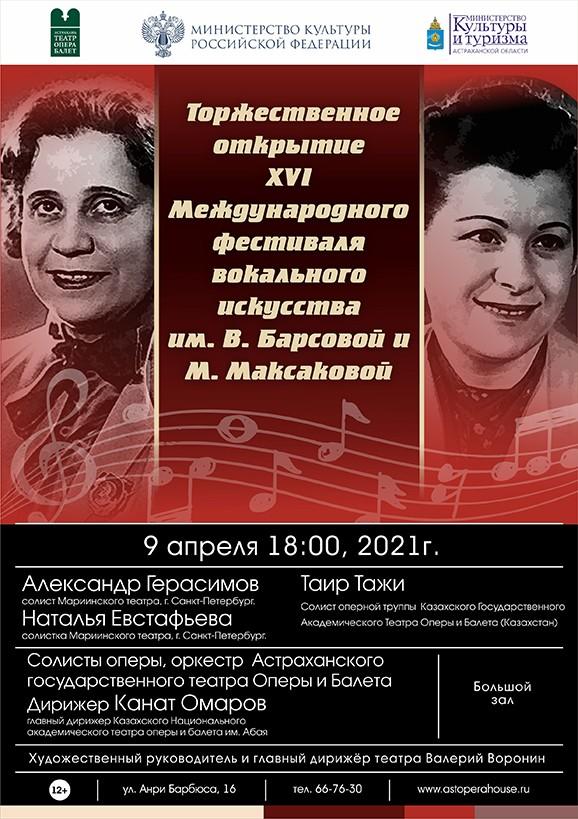 Торжественное открытие XVI Международного фестиваля им.В.Барсовой и М.Максаковой.