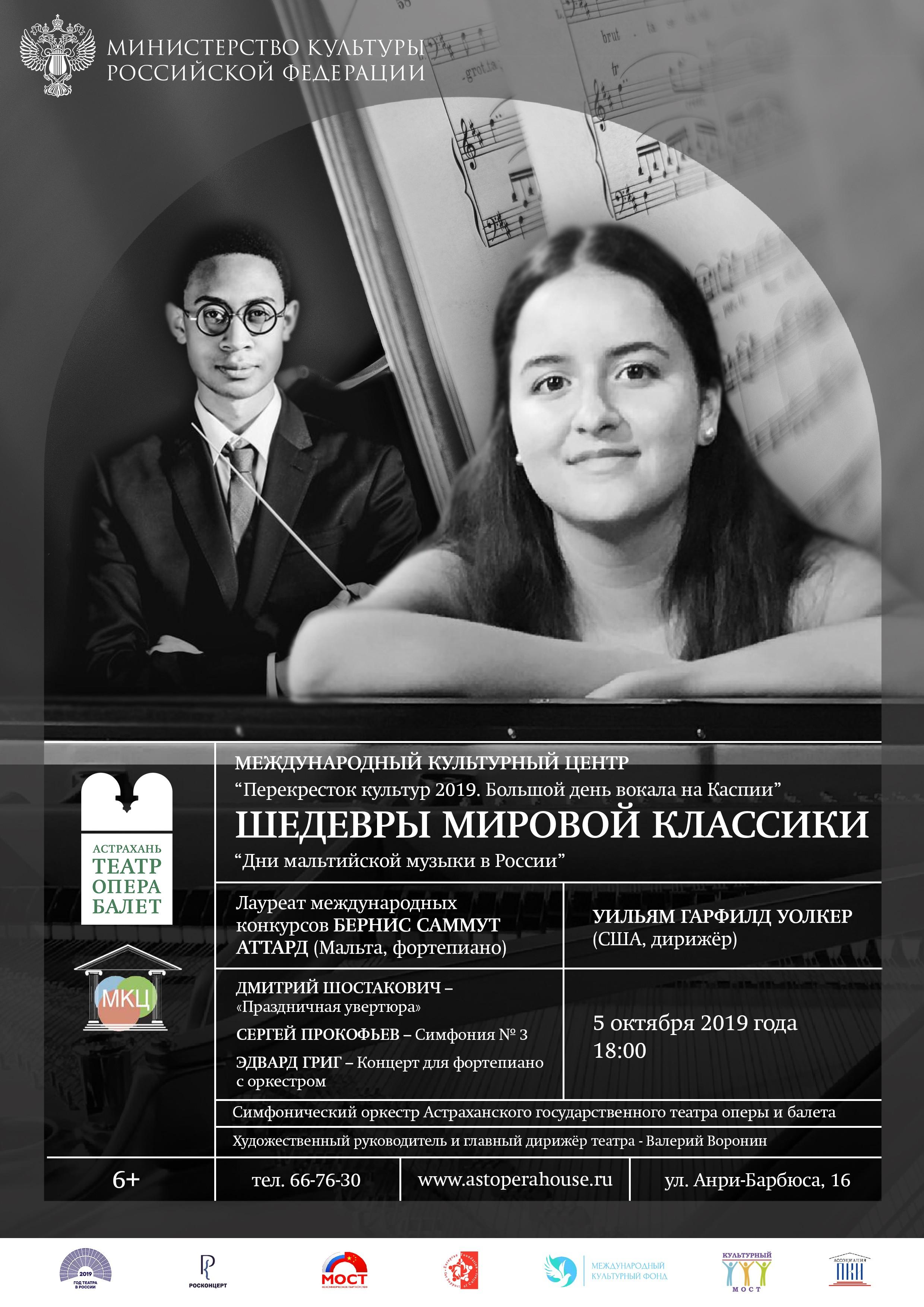 Концерт симфонической музыки «Шедевры мировой классики»