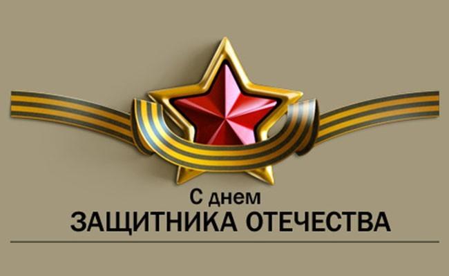 Поздравляем с 23 февраля - Днём защитника Отечества