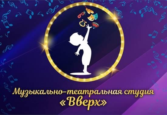 """""""Театральная студия """"Вверх"""" (Разовый)"""