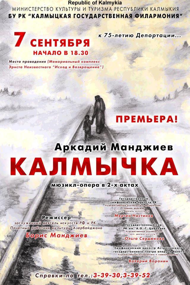 7 сентября в Элисте – премьера оперы-мюзикла Аркадия Манджиева «Калмычка»
