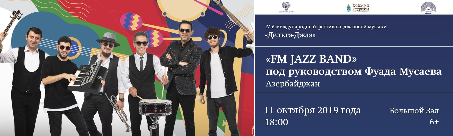 "Международный фестиваль ""Дельта Джаз"".FM JAZZ BAND"" Азербайджан"