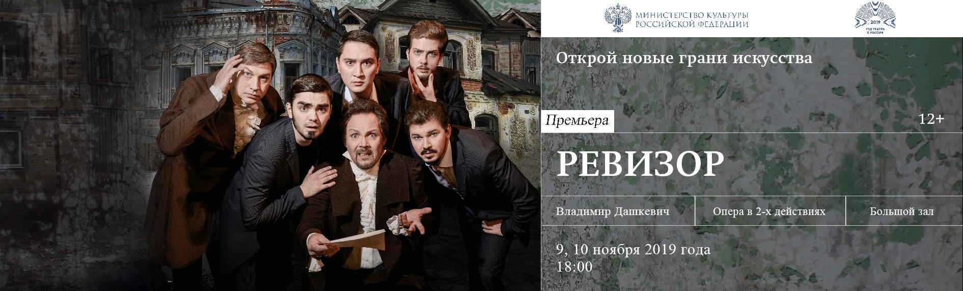 """Премьера! Опера """"Ревизор"""""""