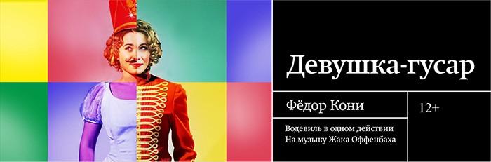 """Водевиль """"Девушка -гусар"""""""