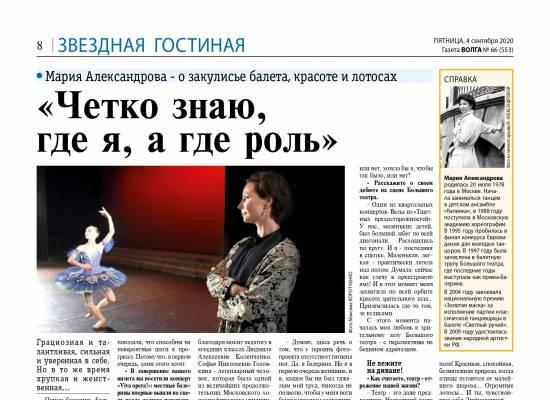 Мария Александрова: «Я чётко знаю – где я, а где роль»