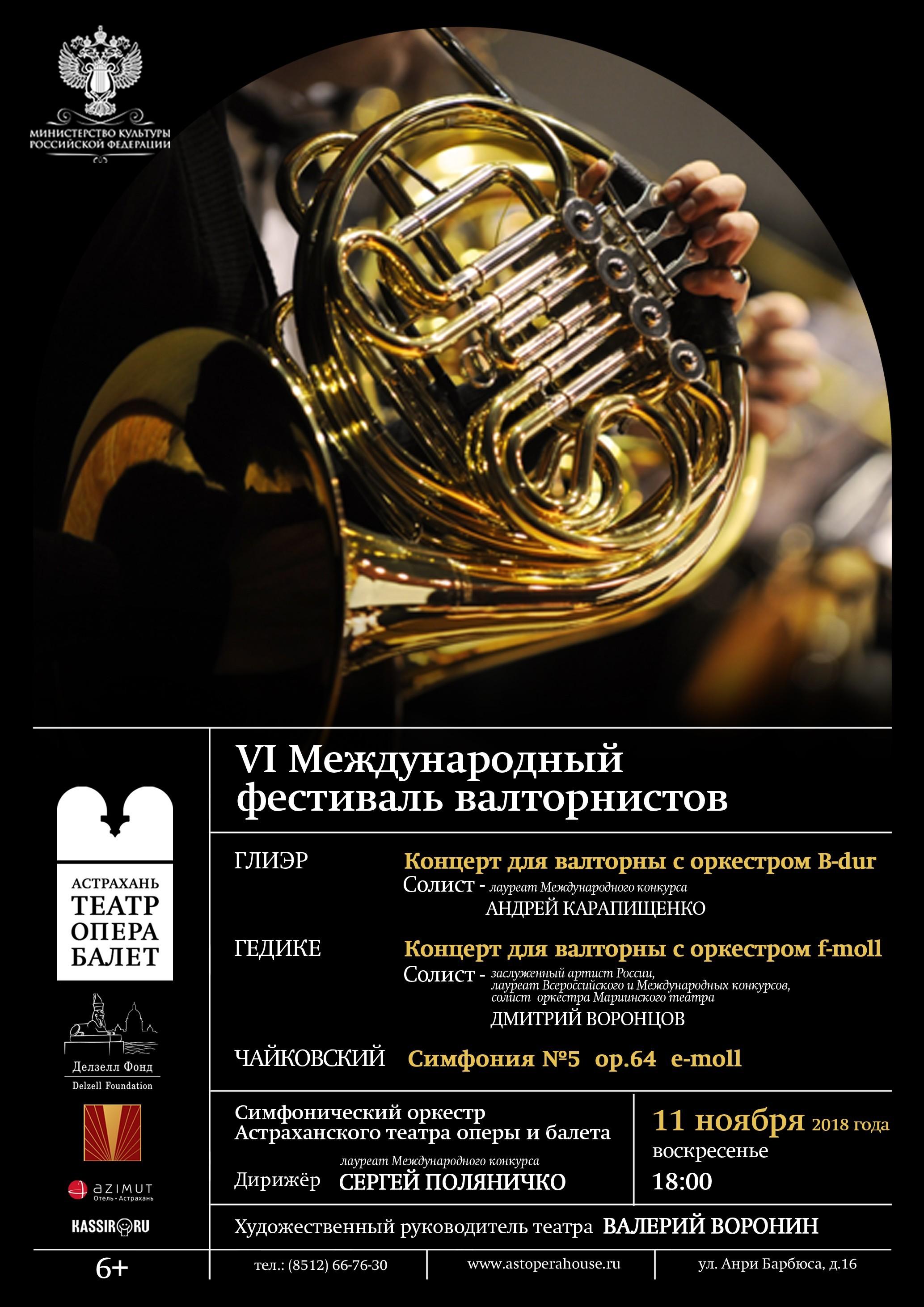 11 ноября в Астрахани стартует уникальный фестиваль