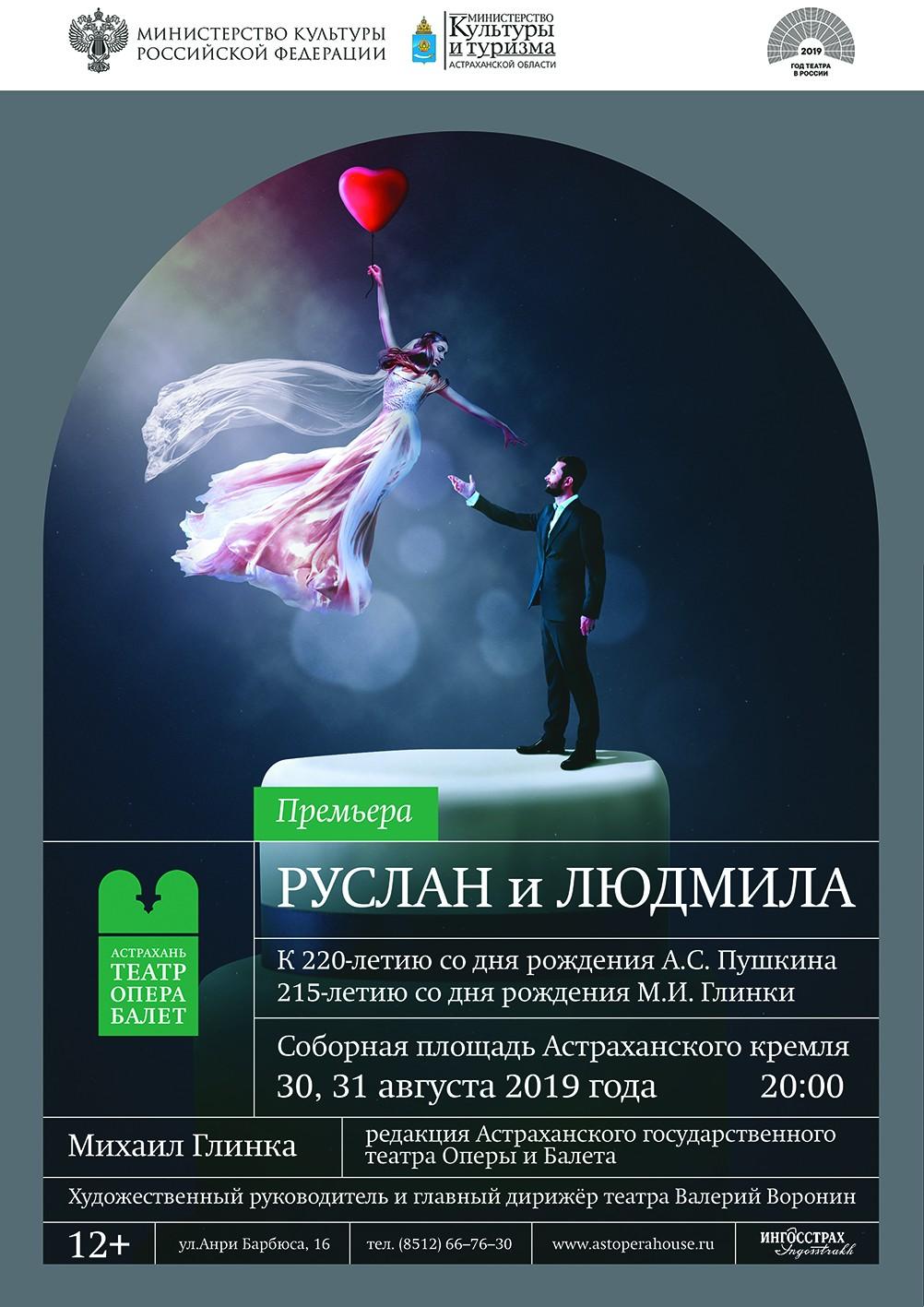 """Спектакль """"Руслан и Людмила"""""""