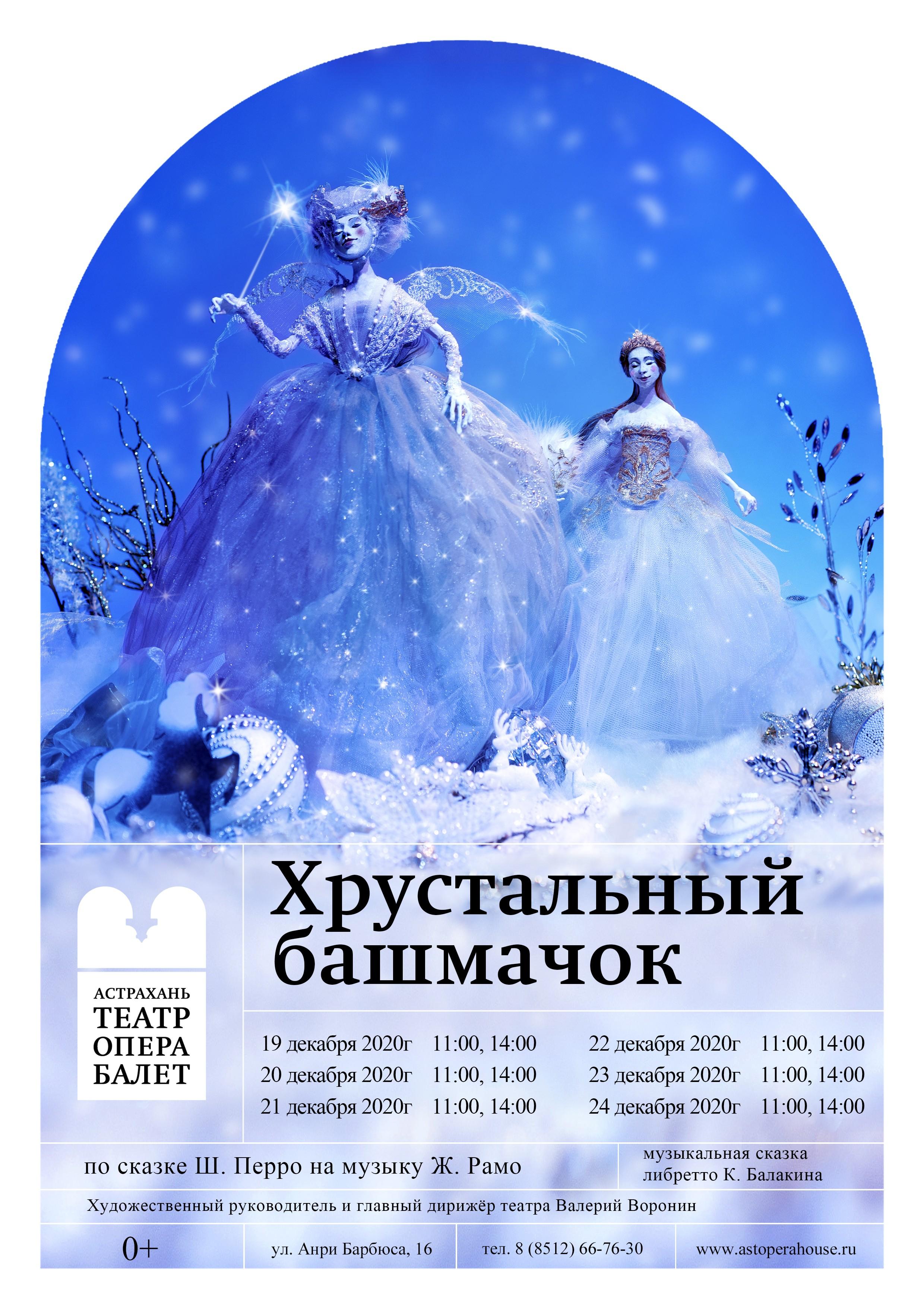 """Музыкальный спектакль """"Хрустальный башмачок"""""""