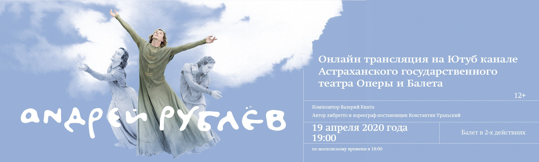 "Балет ""Андрей Рублев"""