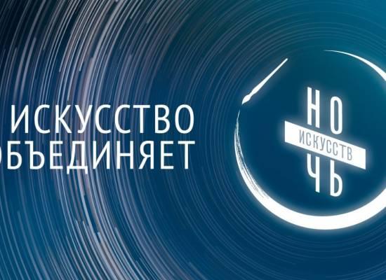 Приглашаем друзей театра на «Ночь искусств - 2020»