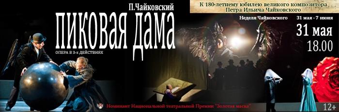 """Неделя П.И. Чайковского Опера """"Пиковая дама"""""""