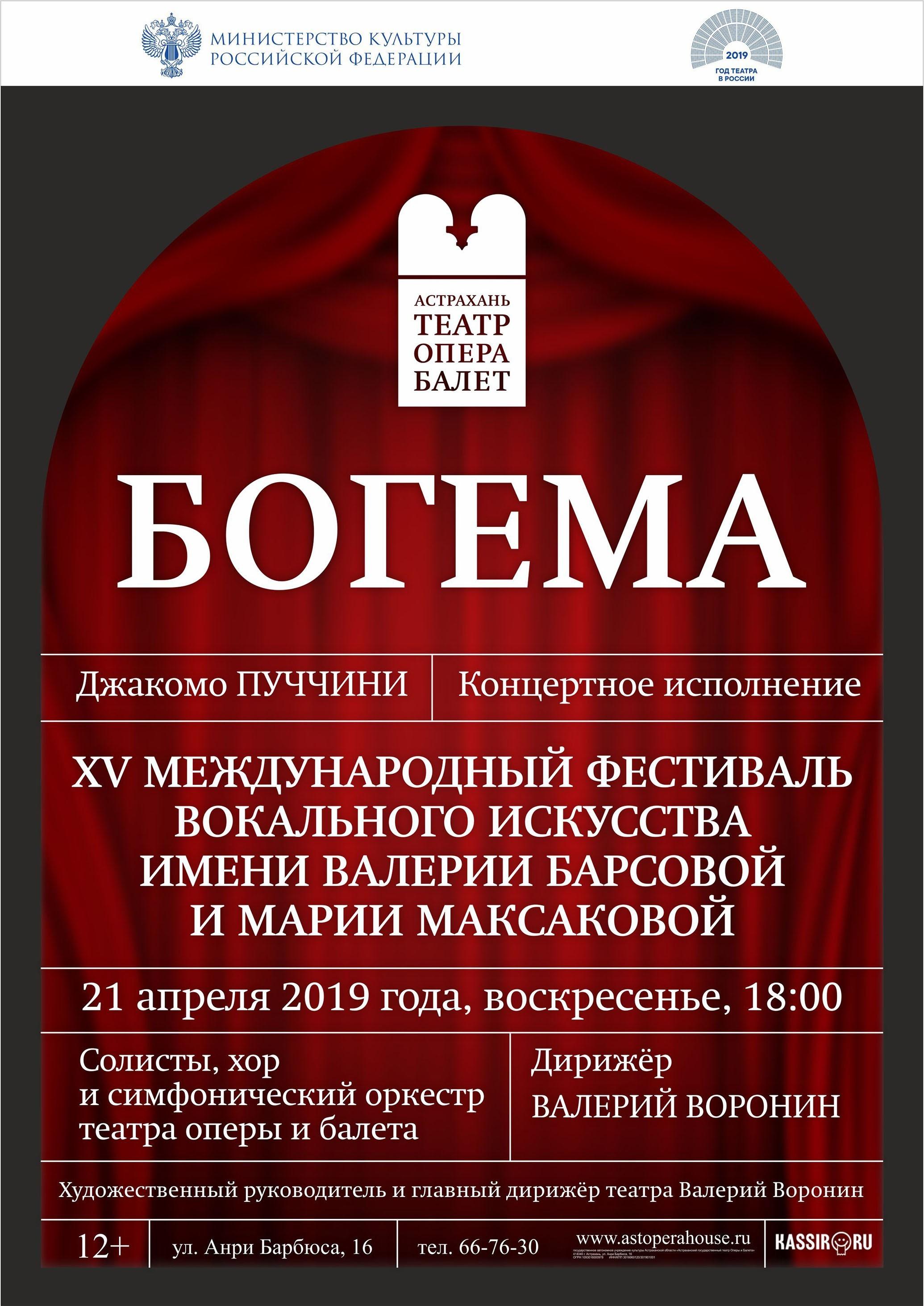 Закрытие  XV Международного фестиваля вокального искусства имени В. Барсовой и М. Максаковой