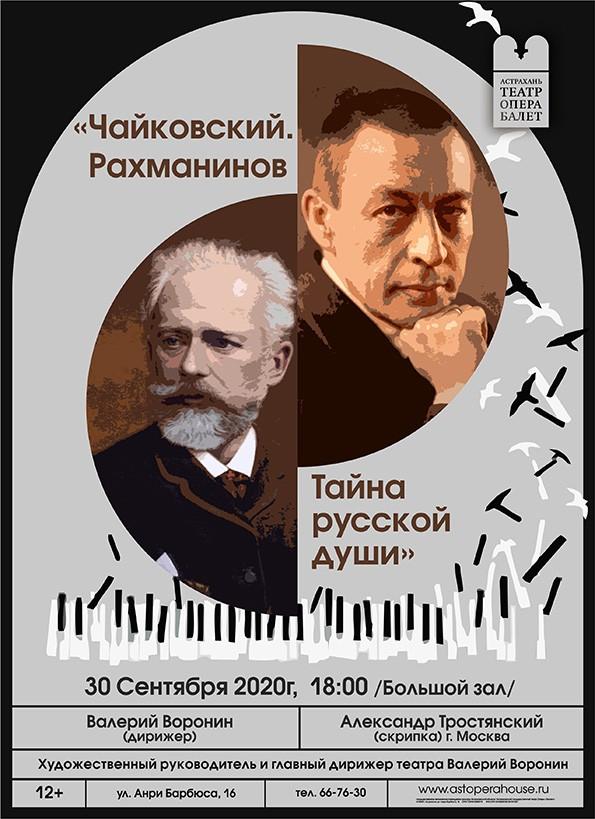 """Концерт """"Чайковский и Рахманинов. Тайна русской души"""""""