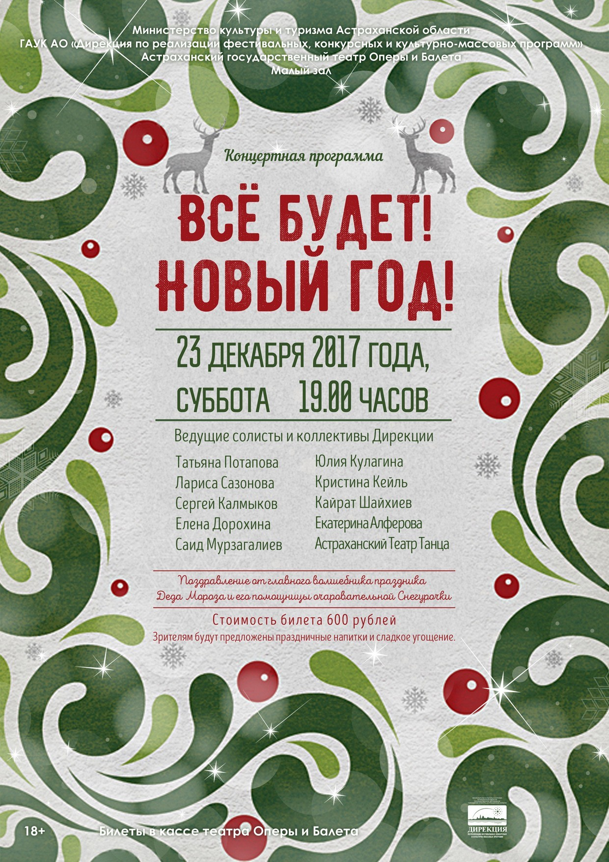 Астраханцев приглашают на предпраздничную концертную программу
