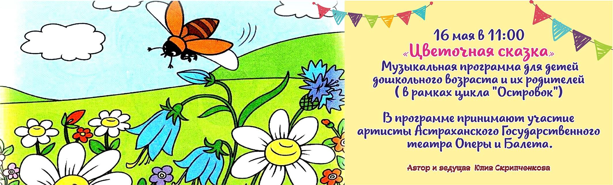 ДМА «Островок», «Цветочная сказка»